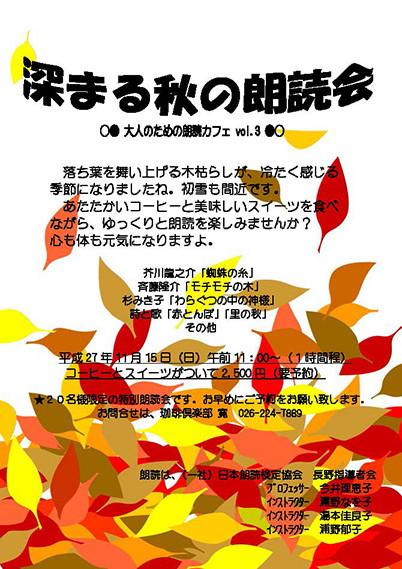 深まる秋の朗読会_表