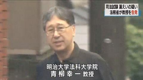 明大院の青柳幸一教授が司法試験...