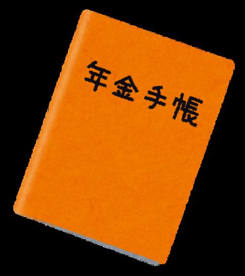 nenkin_techou_orange