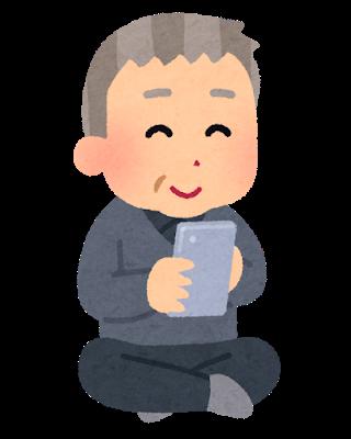 smartphone_suwaru_ojiisan