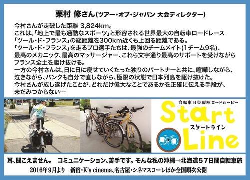 coment_KURIMURA