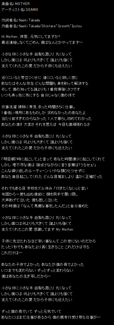 MOTHER歌詞