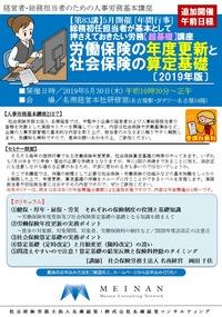 社会保険労務士法人 名南経営 岡田千佳