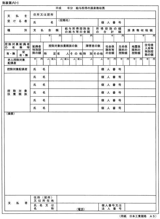 源泉徴収票A5
