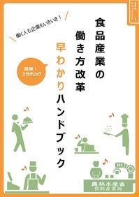 食品産業の働き方改革早わかりガイドブック