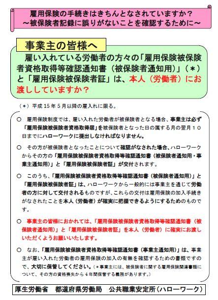 雇用 保険 電子 申請 マニュアル
