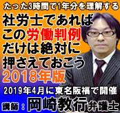 岡崎弁護士判例