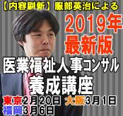 服部2019