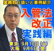 田澤入管法