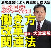 大津働き方改革関連法解説