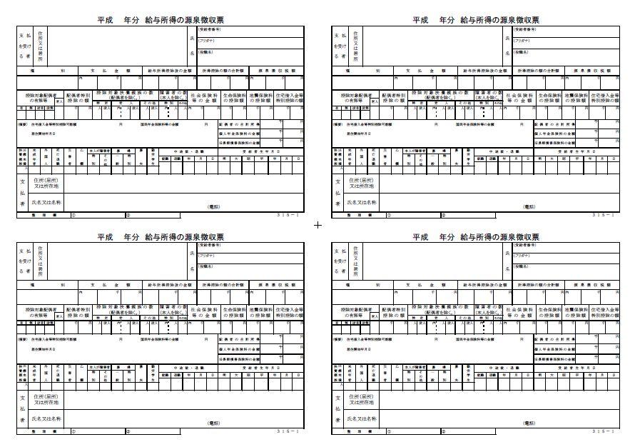 [年末調整]国税庁のホームページから印刷できる源泉徴収票の新様式