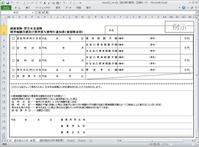 日本年金機構からダウンロードできる被保険者への標準報酬 ...