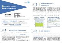経団連が15社の事例を取りまとめた「働き方改革事例集」