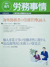 労務事情6月1日号「海外勤務者の労務管理Q&A」