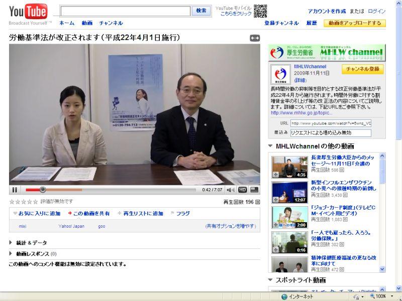 名南経営 少し前より厚生労働省ではYouTubeに「厚生労働省動画チャンネル」を...  労務ド