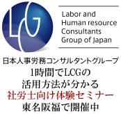 LCG体験会