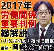 okazaki201801L