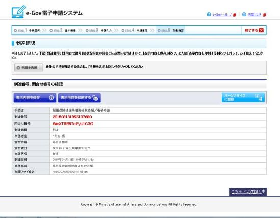 社会保険 電子申請