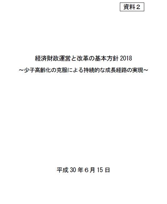 閣議決定された骨太の方針2018で明記された継続雇用年齢の引き上げ ...
