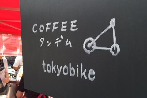 20150815tokyobike