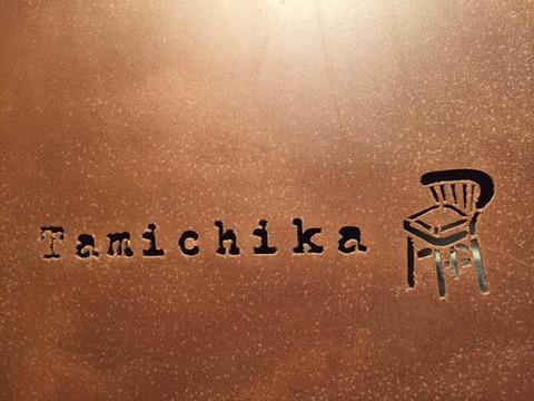 20151220TAMICHIKA1