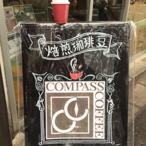20150307compass1