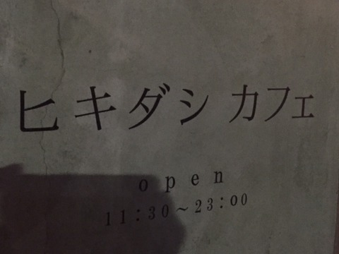 20151206hikidashi