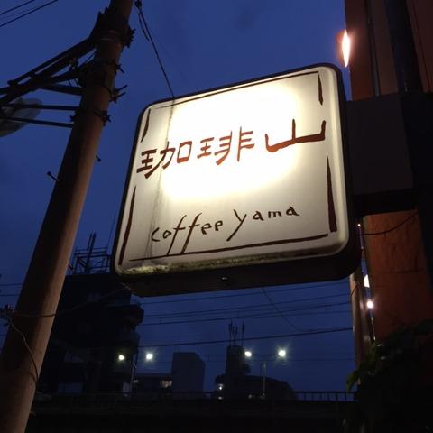20150605coffeeyama