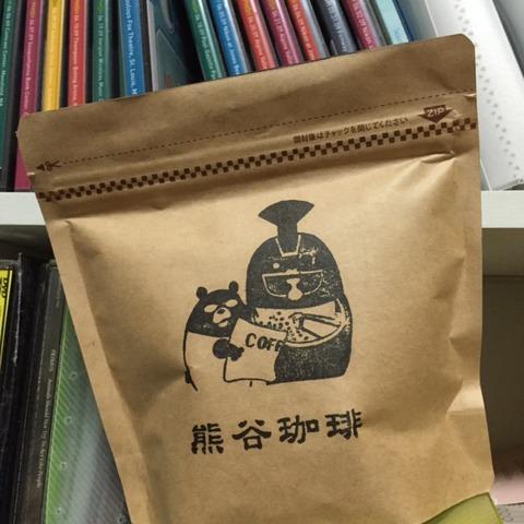 熊谷珈琲1