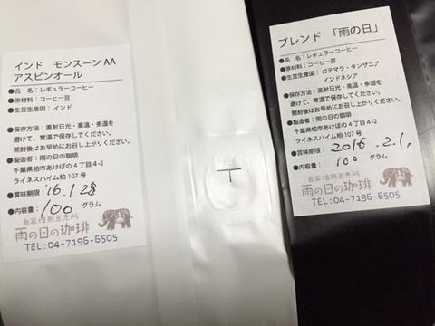20151107amenohi4