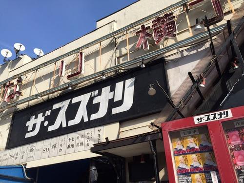 20150125_SUZUNARI