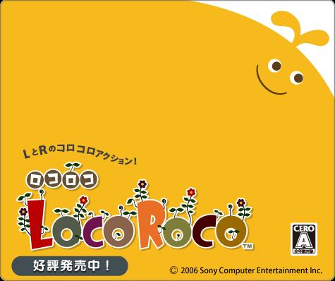 LocoRocoの消化率20%やばすぎwwwww