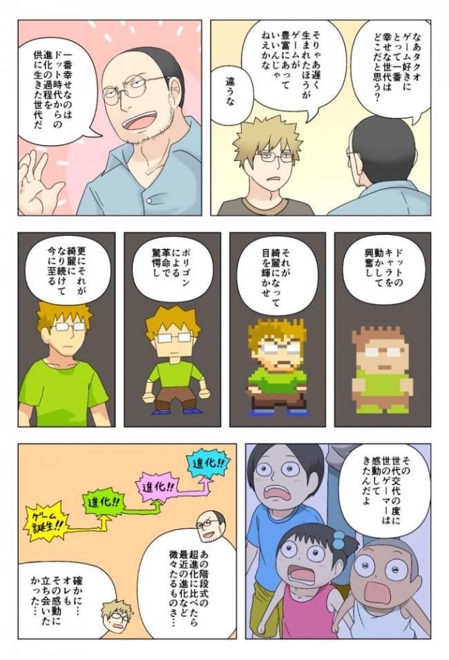 【画像】おっさんゲーマー「ゲーム好きにとって一番幸せなのはファミコン世代」←これマジ?