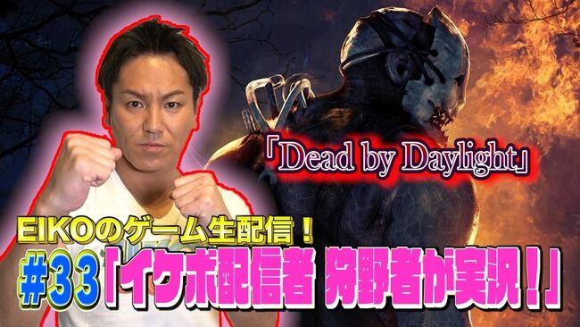 【動画】狩野英孝さん、『デッドバイデイライト』プレイ中にまたもや笑いの神を降臨させてしまうwwwwwwww