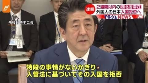 【やっとか…】日本政府、コロナウイルス感染者の入国拒否を前倒して実施へ、明日から
