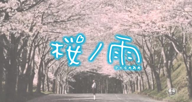 ボカロ発、実写映画『桜ノ雨』が3月5日公開決定! 35人で合唱するシーンを盛り込んだ特報映像も公開!