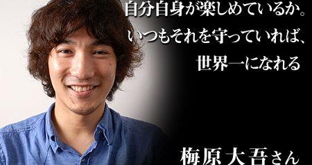 プロゲーマー・ウメハラ氏が本日9月30日放送の『マツコ&有吉の怒り新党』に出演!?ゲームを愛しすぎた人々を紹介!