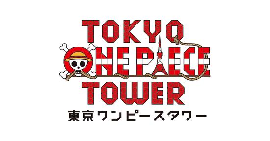 【悲報】『東京ワンピースタワー』、7月末で閉園が決定 新型コロナでサービス提供継続が困難に・・・