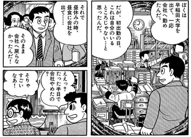漫画家さん「早稲田大学を出て一流企業に就職したけど初日の昼休みに抜け出してそのまま辞めた」