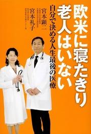 宮本Dr書籍