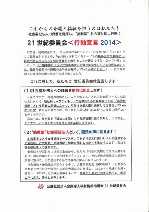 21世紀委員会行動宣言2014