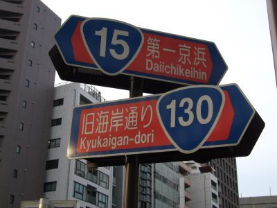 港国道130号 : 国道系。