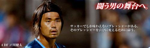 04 Kenta TOGAWA