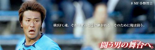 08 Tomoyoshi ONO