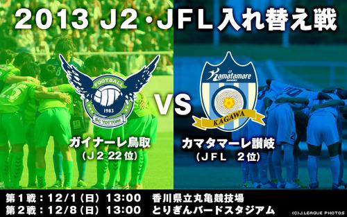 j2-j3po 2013