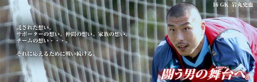 16 Fumiya Iwamaru