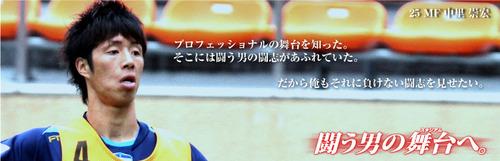 25 Takahiro Nakazato