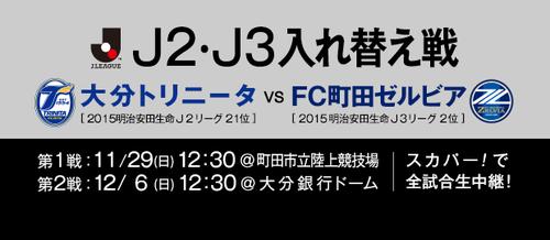 kv_header_j2j3playoff2015