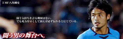 05 Tsuyoshi HAKKAKU