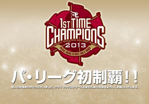champion_cover